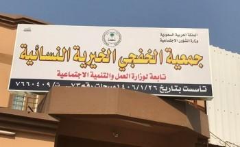 سميرة الرويلي رئيسة لخيرية الخفجي«القسم النسائي»