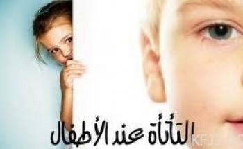 عبر «أبعاد أسرية» الدكتورة العوفي تحذر من إهمال عملية التواصل الكلامي مع الأطفال