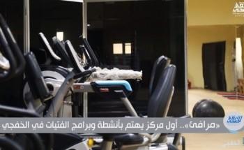 بالفيديو.. «مرافئ» أول مركز يهتم بأنشطة وبرامج الفتاه في الخفجي