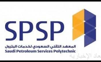 المعهد التقني السعودي للبترول يعلن عن بدء التسجيل بفرعية الخفجي والدمام