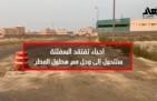 أمانة الشرقية تعليقاً على تقرير شوارع الخفجي الترابية: الأحياء ضمن خطة البلدية للسفلتة