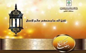 التنمية الإجتماعية تهنيء أهالي الخفجي بشهر رمضان المبارك