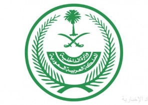 وزارة الداخلية تحذر من السفر إلى الدول التي تحظر التعليمات السفر إليها وتعد ذلك مخالفة صريحة للتعليمات المعلنة