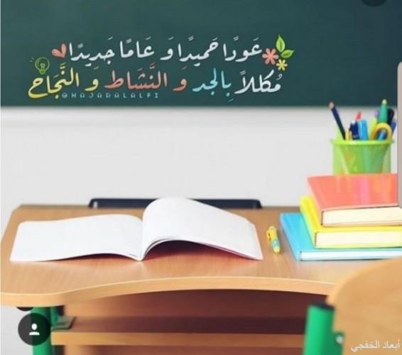 استطلاع:«معوقات بداية العام الدراسي»من منظور تربوي واٌسري