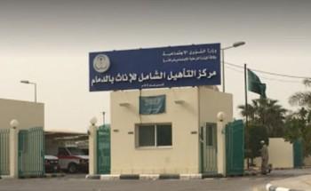 مطالبات بإفتتاح مركز للتأهيل الشامل بالخفجي لتقديم الخدمات للمستفيدين