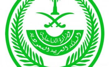 الداخلية تعلن: ضبط 8 متهمين غرروا بالشباب للانضمام لمجموعات متطرفة
