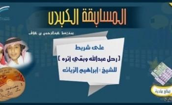 متوسطة عبدالرحمن بن عوف تطلق مسابقة (عبدالله المري رحمه الله)