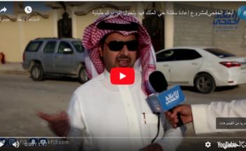 بالفيديو .. مشروع سفلته يحول حي الملك فهد بالخفجي الى برك من الطين