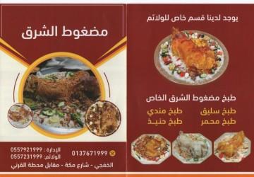 افتتاح مطعم «مضغوط الشرق» في الخفجي بحلته الجديدة