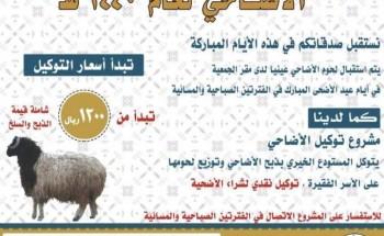 جمعية البر الخيرية بالخفجي تطلق مشروع الاضاحي لعام1440 وتستقبل الصدقات والتبرعات