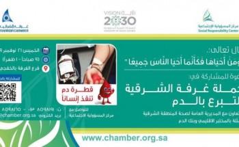 غداً الخميس.. غرفة الشرقية تنظم حملة للتبرع بالدم بفرع الخفجي