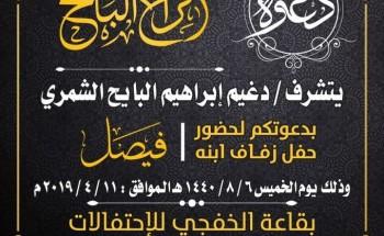 دغيم البايح الشمري يدعوكم لحضور زفاف ابنه «فيصل»