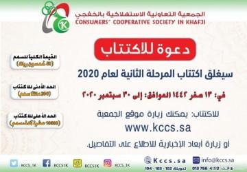 الجمعية التعاونية الاستهلاكية بالخفجي تغلق الاكتتاب في نهاية سبتمبر ٢٠٢٠م