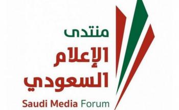 منتدى الإعلام السعودي ينطلق بحضور وزراء ودبلوماسيين وإعلاميين من 32 دولة