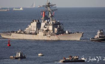 البحرية الأمريكية: سفينة روسية تقترب بشدة من مدمرة أمريكية فى بحر العرب