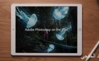 أدوبى تطلق تطبيق الفوتوشوب لأجهزة أيباد..وتستعد لـ Illustrator العام المقبل