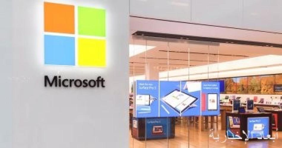 مايكروسوفت تحدث شروط خصوصية البيانات فى الاتحاد الأوروبي