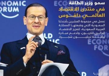 وزير الطاقة في دافوس: لا تخلطوا السياسة بقضايا تغير المناخ.. والنفط السعودي الأقل كثافة من حيث الانبعاثات الكربونية