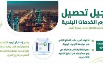 تأجيل تحصيل رسوم الخدمات البلدية على القطاع الخاص ثلاثة أشهر