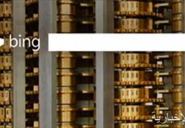 حيلة ذكية من مايكروسوفت لجعل مستخدمى أندرويد يبحثون عبر Bing بدلاً من جوجل