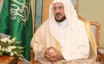 وزير الشؤون الإسلامية يرفع التهنئة لخادم الحرمين الشريفين بسلامة خروجه من المستشفى