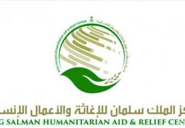 """""""مركز الملك سلمان"""": المركز هو الجهة الوحيدة المخولة بتسلم التبرعات وإيصالها للخارج"""