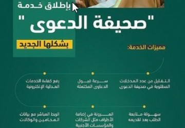 """العدل: ربط """"صحيفة الدعوى"""" بالنفاذ الوطني"""