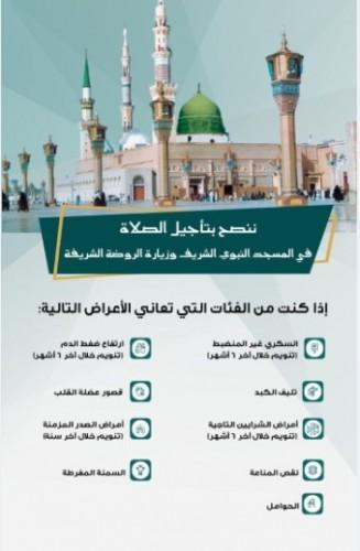 فرق طبية تواكب توافد المصلين للمسجد النبوي غداً