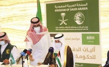 المملكة تدعم الدفاع المدني الفلسطيني بآليات متطورة