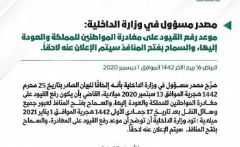 مصدر مسؤول في وزارة الداخلية: موعد رفع القيود على مغادرة المواطنين المملكة والسماح بفتح المنافذ سيتم الإعلان عنه لاحقاً