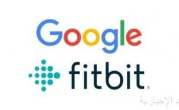 الاتحاد الأوروبى يوافق على استحواذ جوجل على Fitbit مقابل 2.1 مليار دولار