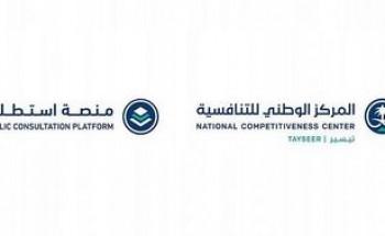 المركز الوطني للتنافسية يدعو المهتمين لإبداء آرائهم حيال مشروع اللائحة التنفيذية لنظام مكافحة التستر التجاري