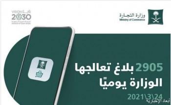 «التجارة» تباشر أكثر من 2900 بلاغ يومياً في قطاعي المستهلك والأعمال خلال فبراير