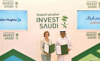 «سابك» توقع ثلاث مذكرات تفاهم لتعزيز الاستثمارات المحلية ضمن فعاليات مبادرة مستقبل الاستثمار