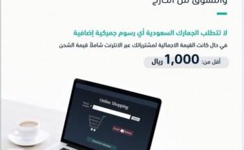 «الجمارك»: تسوّق الإنترنت بأقل من 1000 ريال معفي من الضرائب