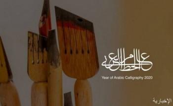 وزارة الثقافة: تمديد عام الخط العربي سيُتيح فرصاً أكبر لإبرازه والاحتفاء به