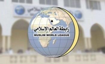 رابطة العالم الإسلامي: وعينا الإسلامي يجعلنا أكثر حكمة في التعامل مع أي محاولة للتطاول والإساءة