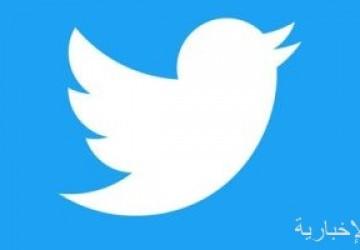 تويتر يطلق تغريدات تختفى بعد 24 ساعة لكافة المستخدمين حول العالم