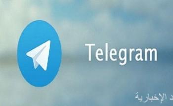 ارتفاع استخدام تطبيق تيليجرام فى أوروبا بعد أزمة تحديث واتس آب