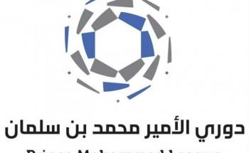 الخليج يكسب الدرعية في الجولة الـ25 من دوري الأمير محمد بن سلمان لأندية الدرجة الأولى