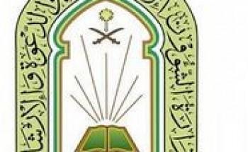 """""""الشؤون الإسلامية"""" تنظم ندوة علمية للتأكيد على بيان هيئة كبار العلماء للتحذير من جماعة الإخوان"""