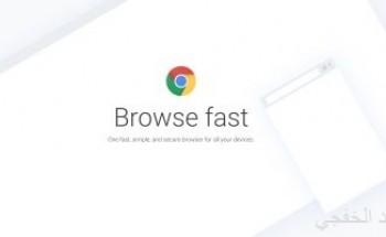جوجل تختبر مميزات جديدة بإصدار كروم 78