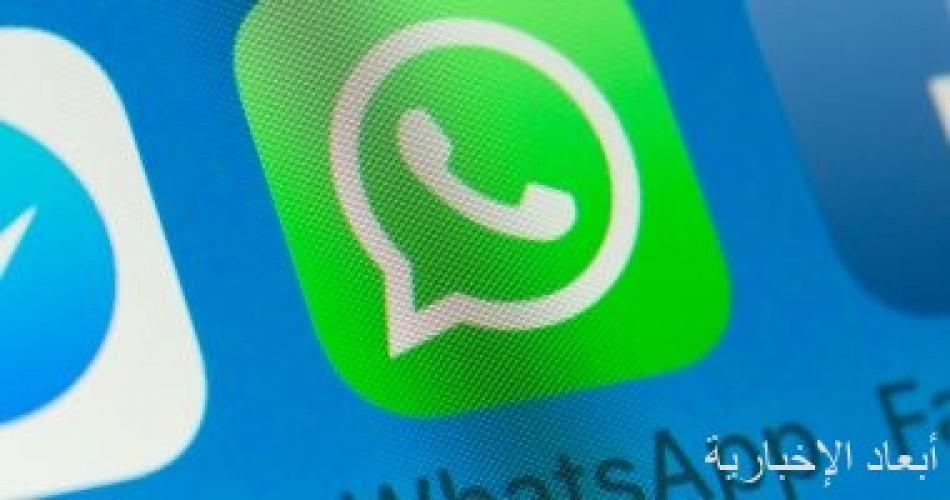 ميزة جديدة قادمة لمستخدمى واتس آب على الأيفون