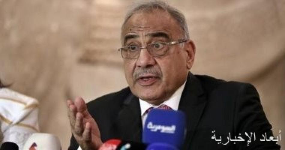 عبد المهدى: نعتز بمواقف الدول الداعمة لأمن واستقرار العراق