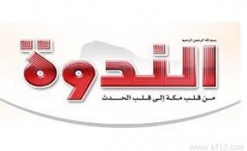 """شرطة مكة تغلق صحيفة """"الندوة"""" لعدم دفع رواتب موظفيها"""