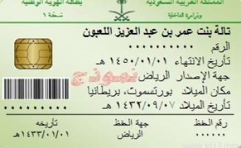 """""""سعودي"""" يقترح توثيق هوية المرأة بمطابقة الأصابع المخزنة مع البصمات الحية"""