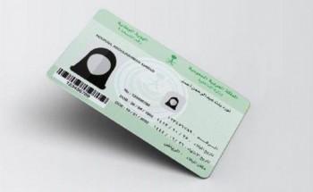 الحجاب إلزامي.. ومنع النظارات والعدسات في «بطاقة الأحوال» للمواطنات