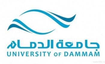 جامعة الدمام تعلن نتائج الدفعة الأولى للطالبات في برامجها