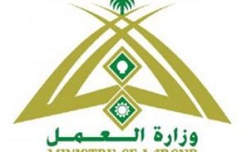 وزارة العمل تحدد ساعات العمل في القطاع الخاص خلال شهر رمضان