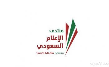 """منتدى الإعلام السعودي يواكب مستجدات الساحة الإعلامية بجلسات وورش عمل """"رقمية"""" متخصصة"""